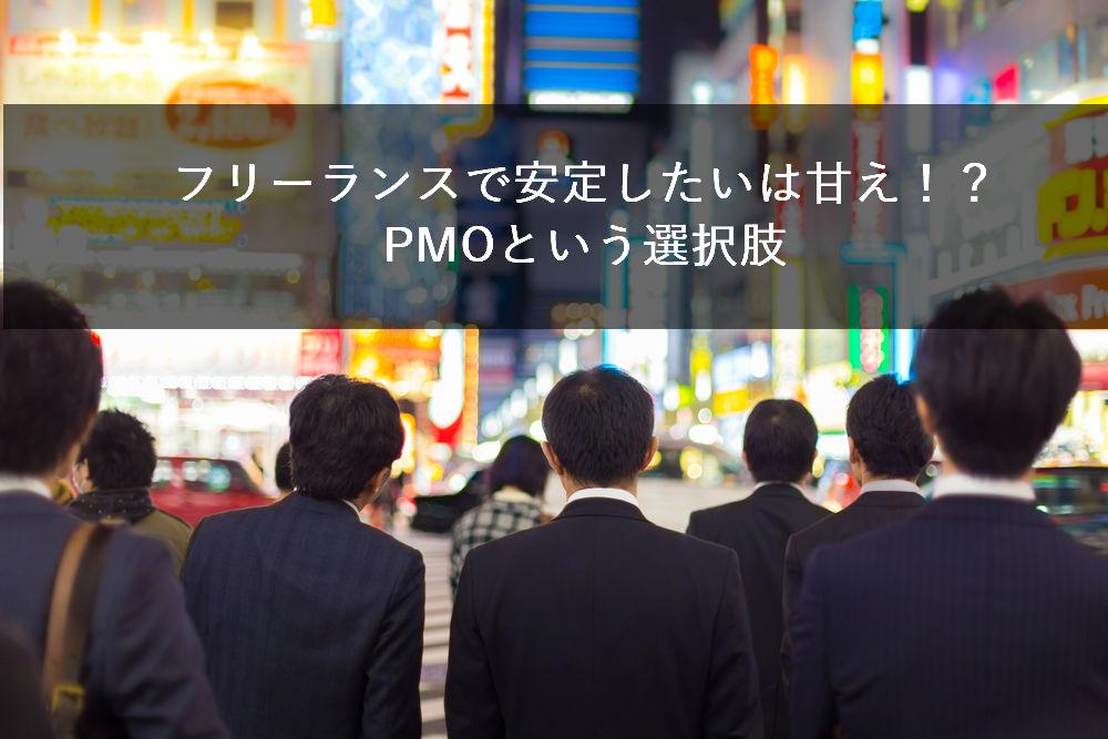 freelance-pmo