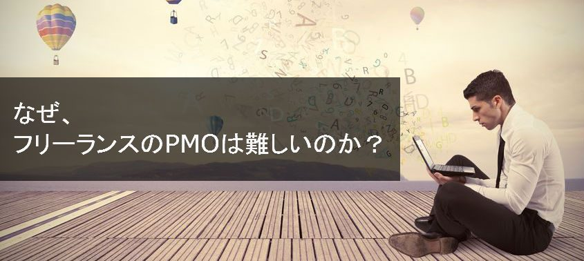freelance-pmo1