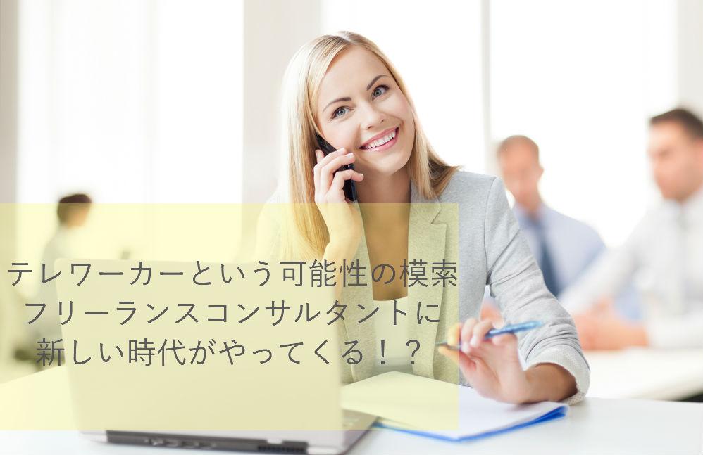 freelance-teleworker