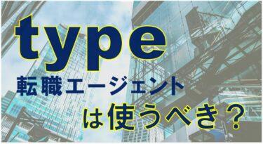type 転職 エージェント 口コミ 評判