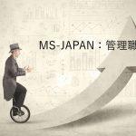 管理系に特化する転職エージェント。MS‐JAPANのサービスは?