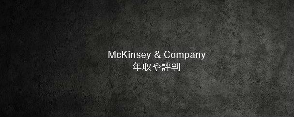 【最高難易度の転職先】マッキンゼー・アンド・カンパニーの年収は?