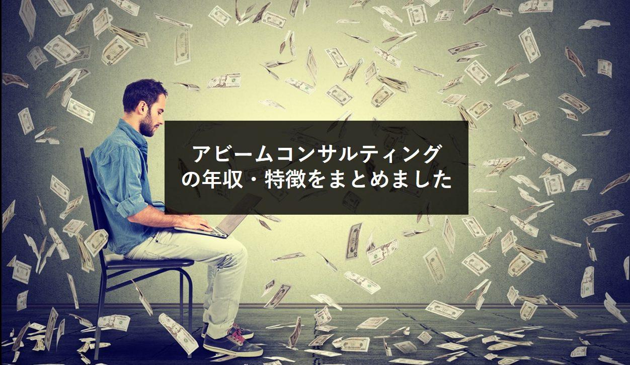 アビームコンサルティングの年収や激務度・転職分析【IT出身者が活躍】