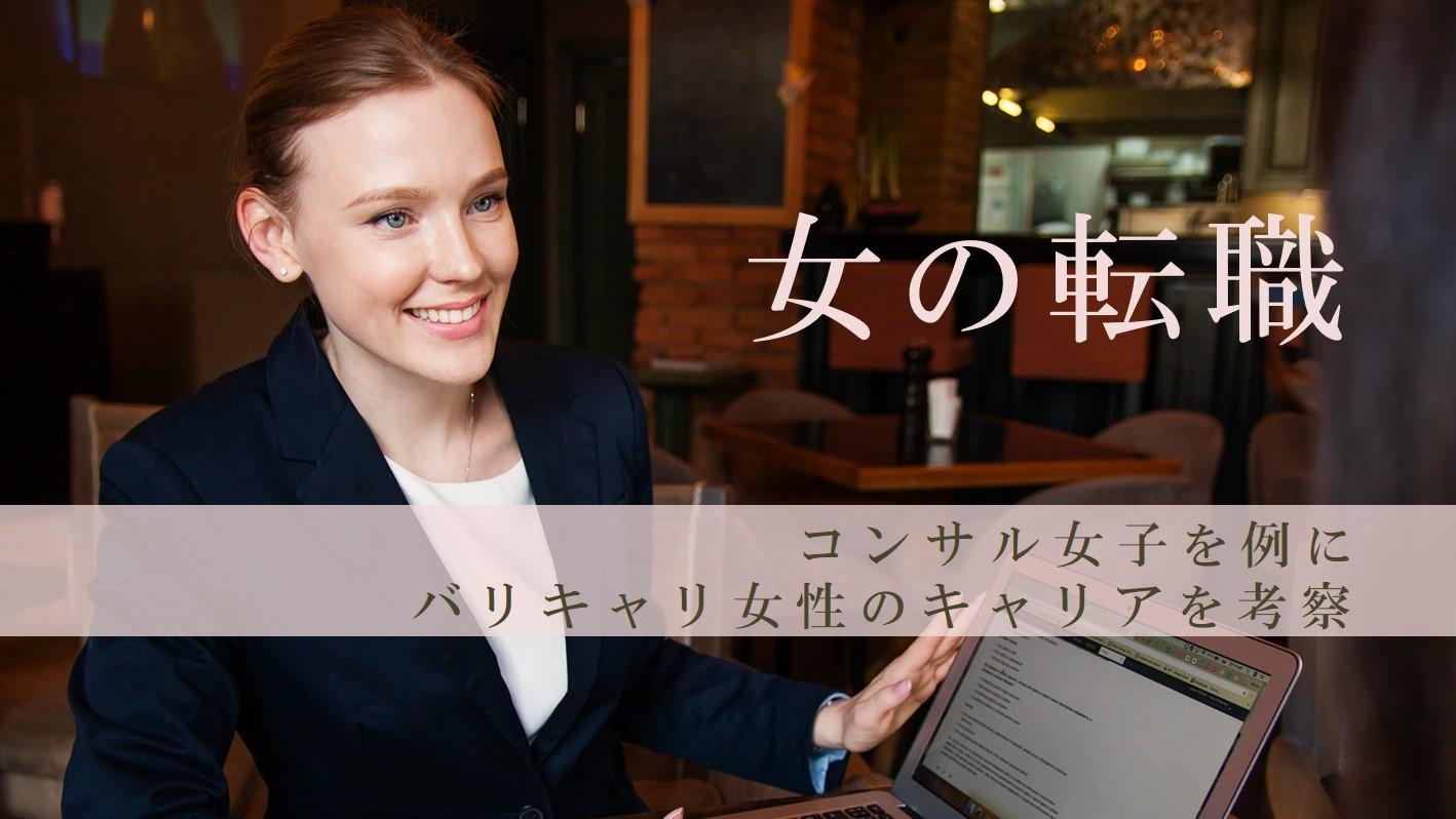 【女の転職】コンサル女子を例にバリキャリ女性のキャリアを考察