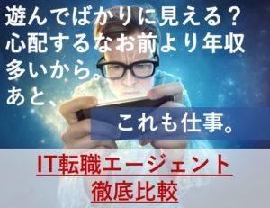 itagent-shikaku01