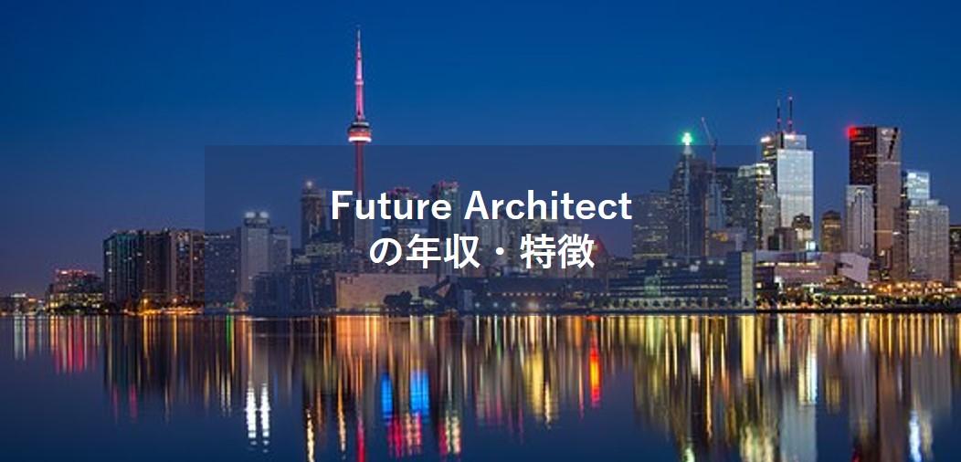 【ITからコンサルへ転職】フューチャーアーキテクトの年収と主な特徴