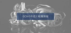 【時給日本一】GCAの年収や労働環境と採用・転職情報