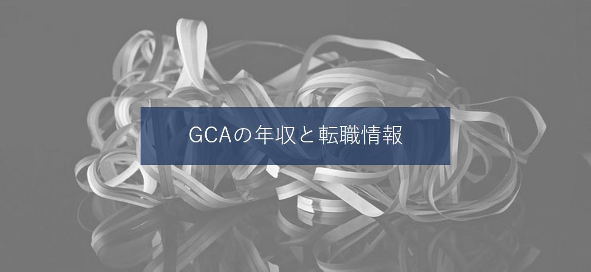 【激務】GCAの年収と採用・転職情報