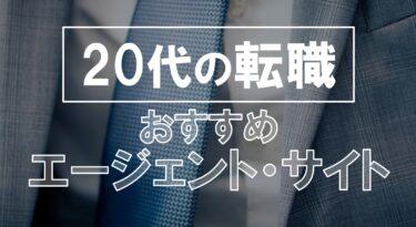 20代におすすめの転職エージェント・サイト一覧【第二新卒もOK】