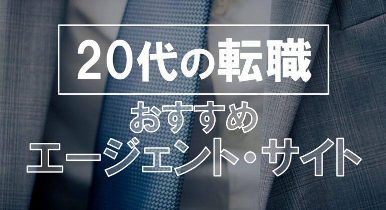 20代 転職 エージェント サイト