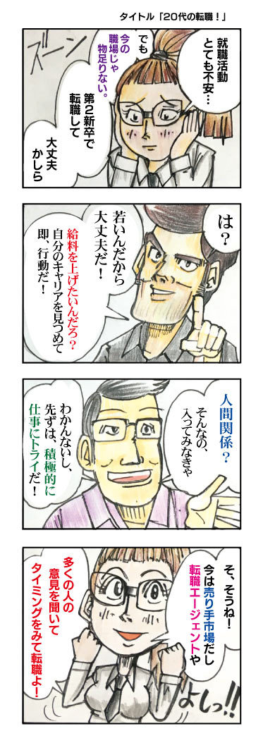 20ten-manga1