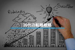 【失敗しない】20代転職を成功させる戦略的エージェント活用術