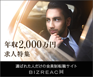 bizreach-1