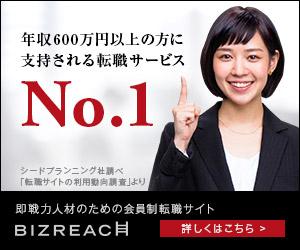 bizreach-2