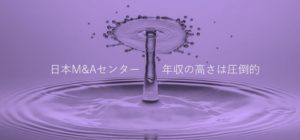 【圧倒的な年収】日本M&Aセンターの激務度と採用条件