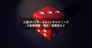 【純戦略の日系ファーム】三菱UFJリサーチ&コンサルティングの年収や主な特徴