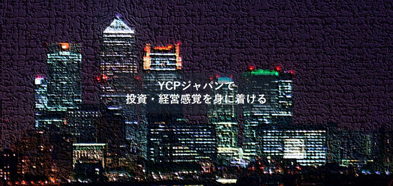 【投資家・経営者集団】YCPジャパンの年収や転職・採用条件