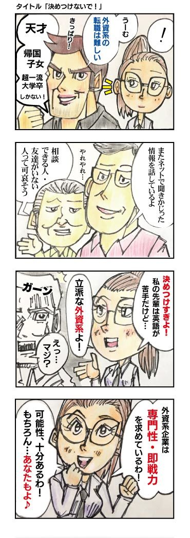 gaishi-tenshoku-manga2