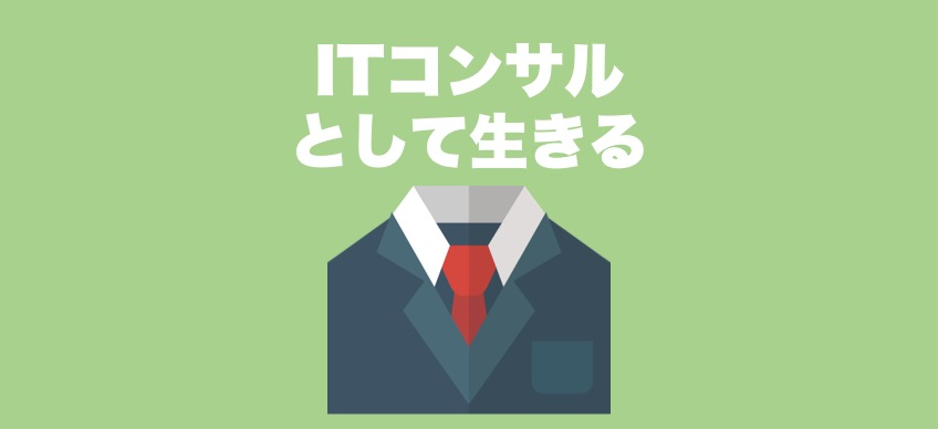 itcon15