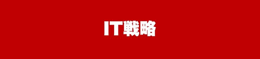 itcon2