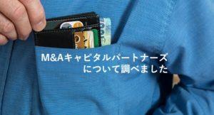 【超年収高!?】M&Aキャピタルパートナーズ株式会社の年収や採用条件