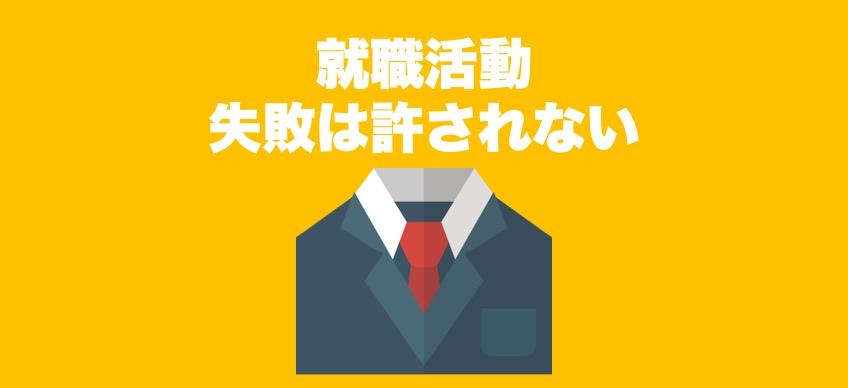 【一流の就活戦術】失敗できない新卒向けに就職エージェントを教える