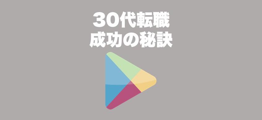 tenshoku30-5