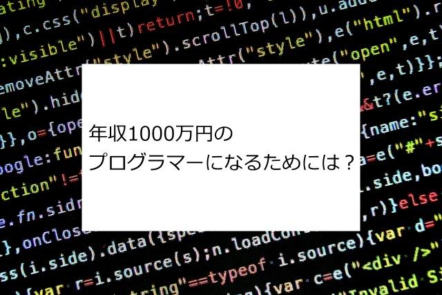 【技術別】あのプログラマーの年収が1000万を超えた理由
