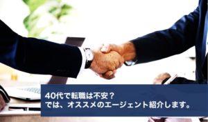 40代におすすめの転職エージェントと失敗例・成功例