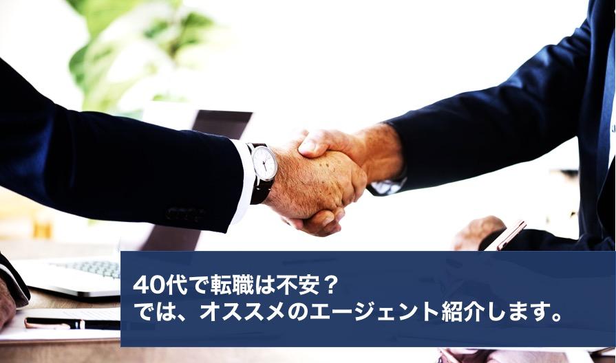 【40代転職の現実は厳しい?】成功・失敗例とおすすめ転職エージェント