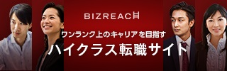 bizreach-highclass1