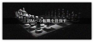 【激務で高年収】IBMに転職できる人の特徴と職場環境