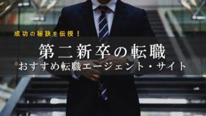 第二新卒におすすめの転職エージェント・サイト5選