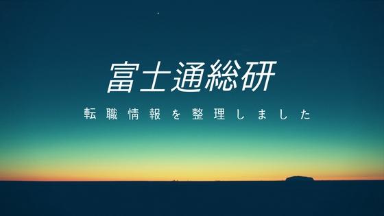 富士通総研の年収や中途採用の条件【安定した転職先】
