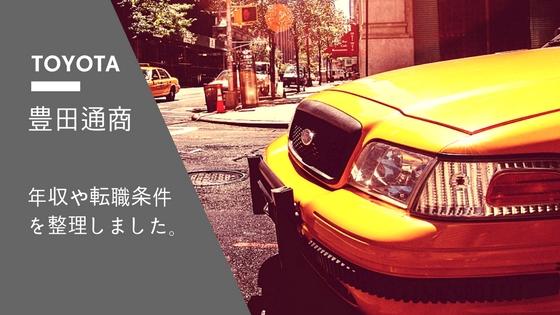 【トヨタの商社】豊田通商の年収と転職条件