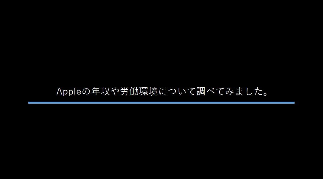 アップルジャパンの年収と採用・転職情報【Apple日本法人の待遇】
