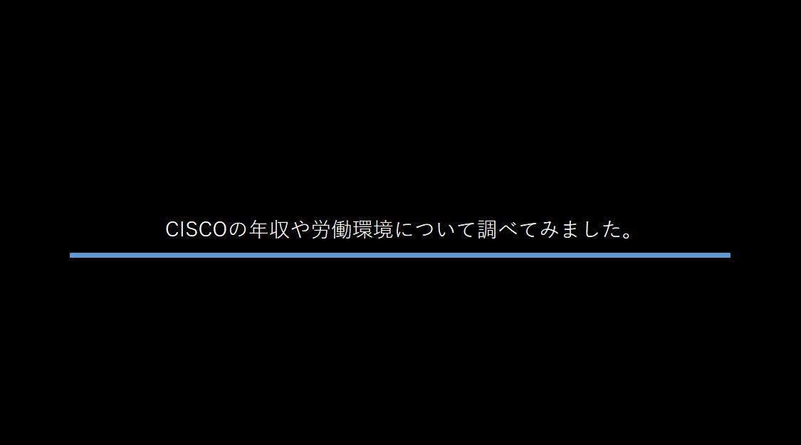 【年収】シスコシステムズ(CISCO)の転職・中途採用の条件
