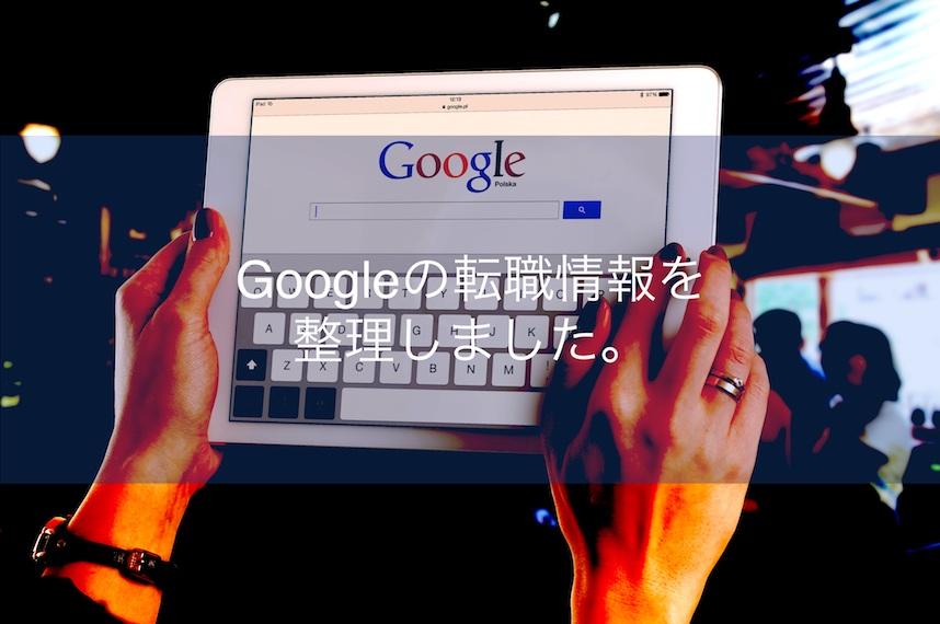グーグル(google)の年収と転職・中途採用の条件