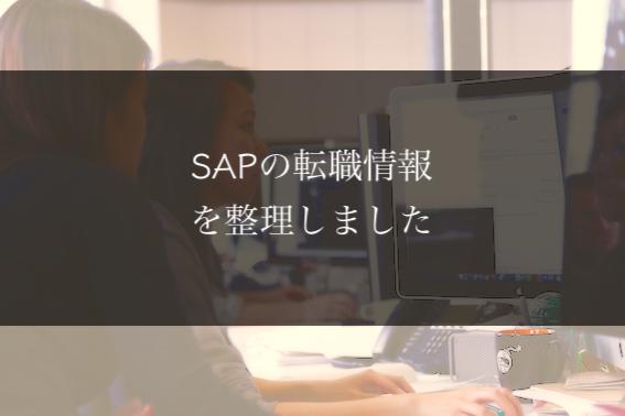 【ERPの王道】SAPの年収と転職したい人への採用条件
