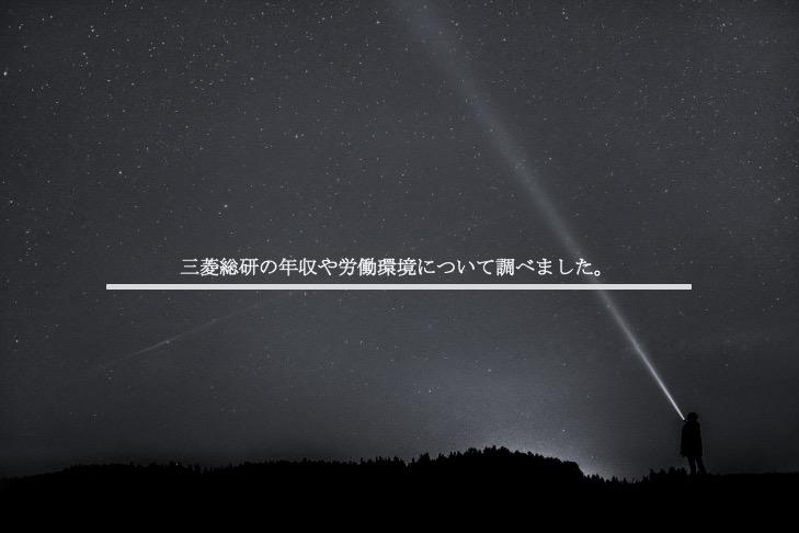【高年収】三菱総合研究所の年収や中途採用される人の特徴