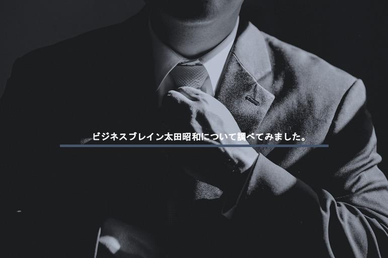 【会計資格で活躍?】ビジネスブレイン太田昭和の年収や中途で採用される人の特徴