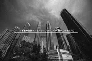 【製造業コンサル?】日本能率協会コンサルティングの年収や採用されるための条件