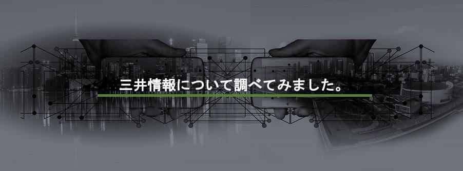 【年収低下?】三井情報(MKI)の転職・中途採用時に必要な条件