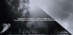 【中小企業を元気に】山田ビジネスコンサルティングの年収や転職の際に必要な条件