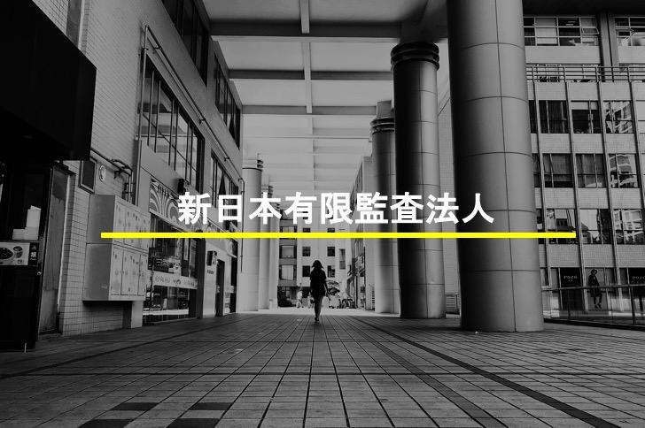 【落ちぶれた名門?】EY新日本有限監査法人の年収と採用条件