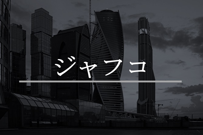 【日本最大のVC】ジャフコの年収や転職・中途採用の主な特徴