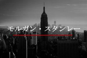 【中途採用活発】三菱UFJモルガン・スタンレー証券の年収や転職情報