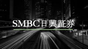 【中途採用控えめ】SMBC日興証券の年収や転職情報