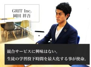 【マッキンゼー出身の起業家】本気のビジネス英会話の先にこそ、趣味の英語がある。 - 岡田 祥吾