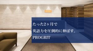 PROGRIT(プログリット)の英語学習内容と評判・料金・カウンセリング